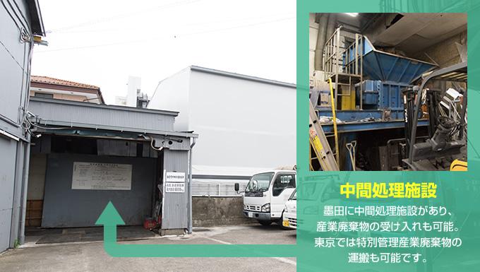 墨田に中間処理施設があり、産業廃棄物の受け入れも可能。東京では特別管理産業廃棄物の運搬も可能です。