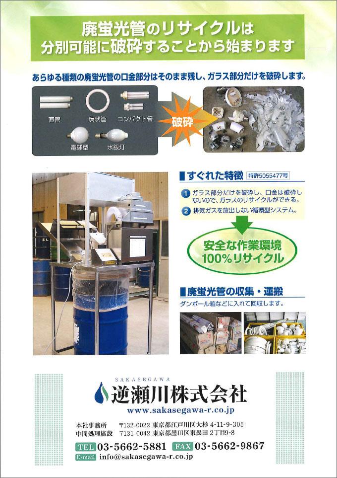 廃蛍光管のリサイクルは、分別可能に破砕することから始まります。